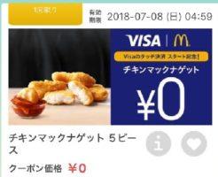 マクドナルドナゲット無料クーポン2018年6月11日~6月30日画像