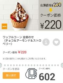 マクドナルドクーポン602ワッフルコーン全部のせ単品220円