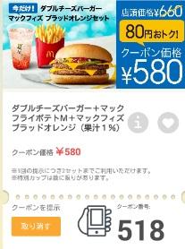 マクドナルドクーポン518ダブルチーズバーガーのマックフィズブラッドオレンジセット580円