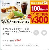 マクドナルドクーポンちょいマックナゲット+アップルパイ+ドリンクS300円