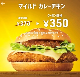 マクドナルドスマートニュースクーポン・マイルドカレーチキン単品350円