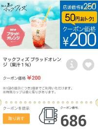 マクドナルドクーポン686マックフィズブラッドオレンジ単品200円