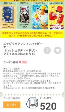 マクドナルドクーポン520エッグマックマフィンハッピーセット390円
