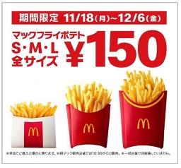 マクドナルド「ポテト全サイズ150円」2019年11月18日~12月6日