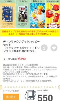 マクドナルドクーポン550ナゲットハッピーセット390円