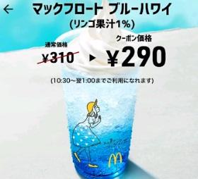 マクドナルドスマートニュースクーポン・マックフロートブルーハワイ290円