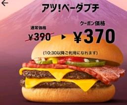 マクドナルドスマートニュースクーポンアツべーダブチ単品370円