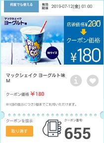マクドナルドクーポン655マックシェイクヨーグルト180円