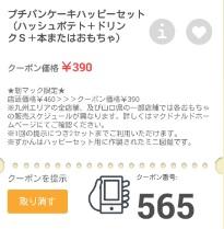 マクドナルドクーポン565プチパンケーキハッピーセット390円2