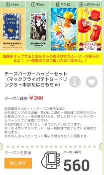 マクドナルドクーポン560チーズバーガーハッピーセット390円