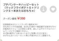 マクドナルドクーポンプチパンケーキ+ポテトS+ドリンクSのハッピーセット390円