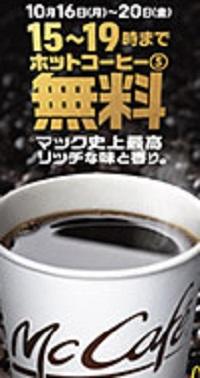 マックのコーヒー無料2017年10月16日2