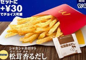 マック「シャカシャカポテト松茸香るだし」2019年9月4日