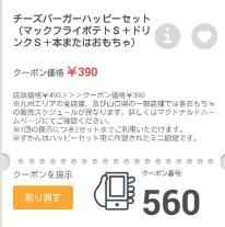 マクドナルドクーポン560チーズバーガーハッピーセット390円2