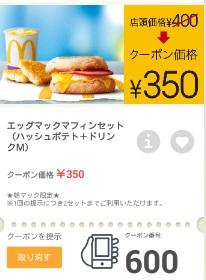 マクドナルドクーポン600エッグマックマフィン朝マックセット350円