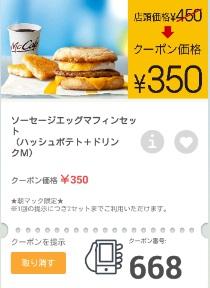 マクドナルドクーポン668ソーセージマフィンセット350円