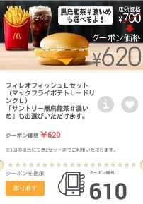 マクドナルドクーポン610フィレオフィッシュセット620円