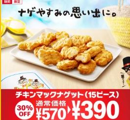マクドナルド「ナゲット15ピース390円」