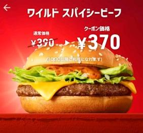 マクドナルドスマートニュースクーポン・ワイルドスパイシービーフ単品370円
