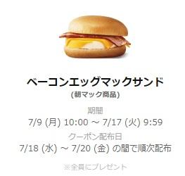 LINE10円ピンポンベーコンエッグマックサンド無料
