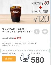 マクドナルドクーポン580コーヒーM単品120円