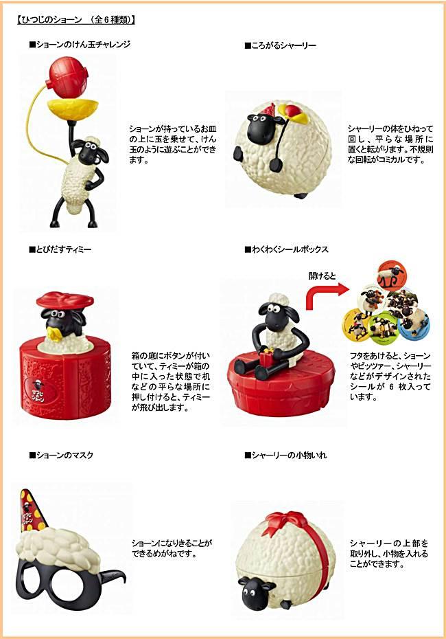 ハッピーセット、ひつじのショーンのおもちゃ6種類2017年5月