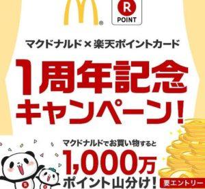 マクドナルド楽天1000万ポイント山分けキャンペーン2