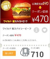 マクドナルドクーポン710倍ワイルドスパイシービーフ単品470円