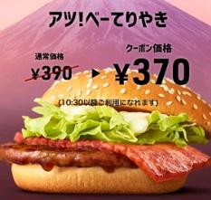 マクドナルドスマートニュースクーポンアツべーてりやき単品370円