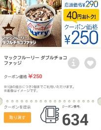 マクドナルドクーポン634マックフルーリーダブルチョコファッジ単品250円