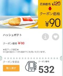 マクドナルドクーポン532ハッシュポテト単品90円
