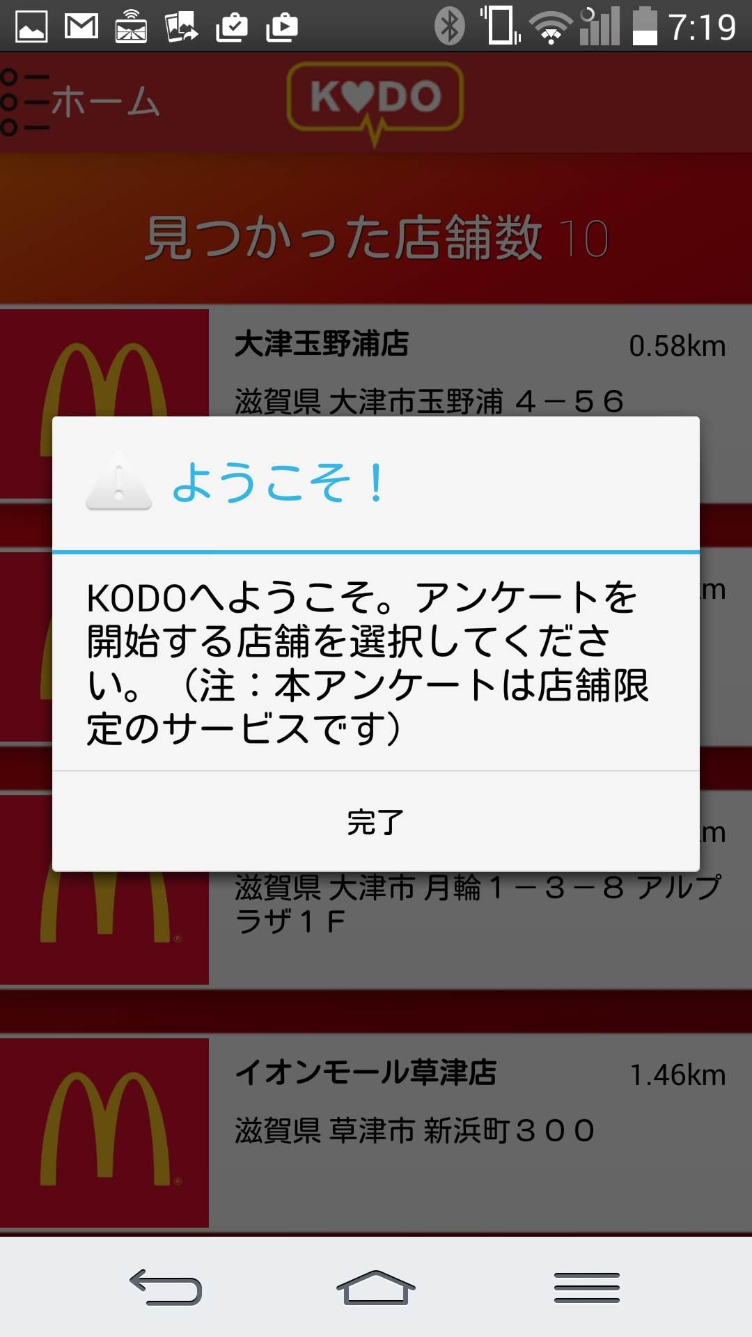 マクドナルドKODO(鼓動)アプリ店舗検索