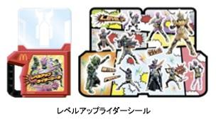 ハッピーセット「仮面ライダーエグゼイド」週末プレゼント2017年6月16日