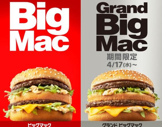 マクドナルド「ビッグマック、グランドビッグマック」2019年4月17日イメージ