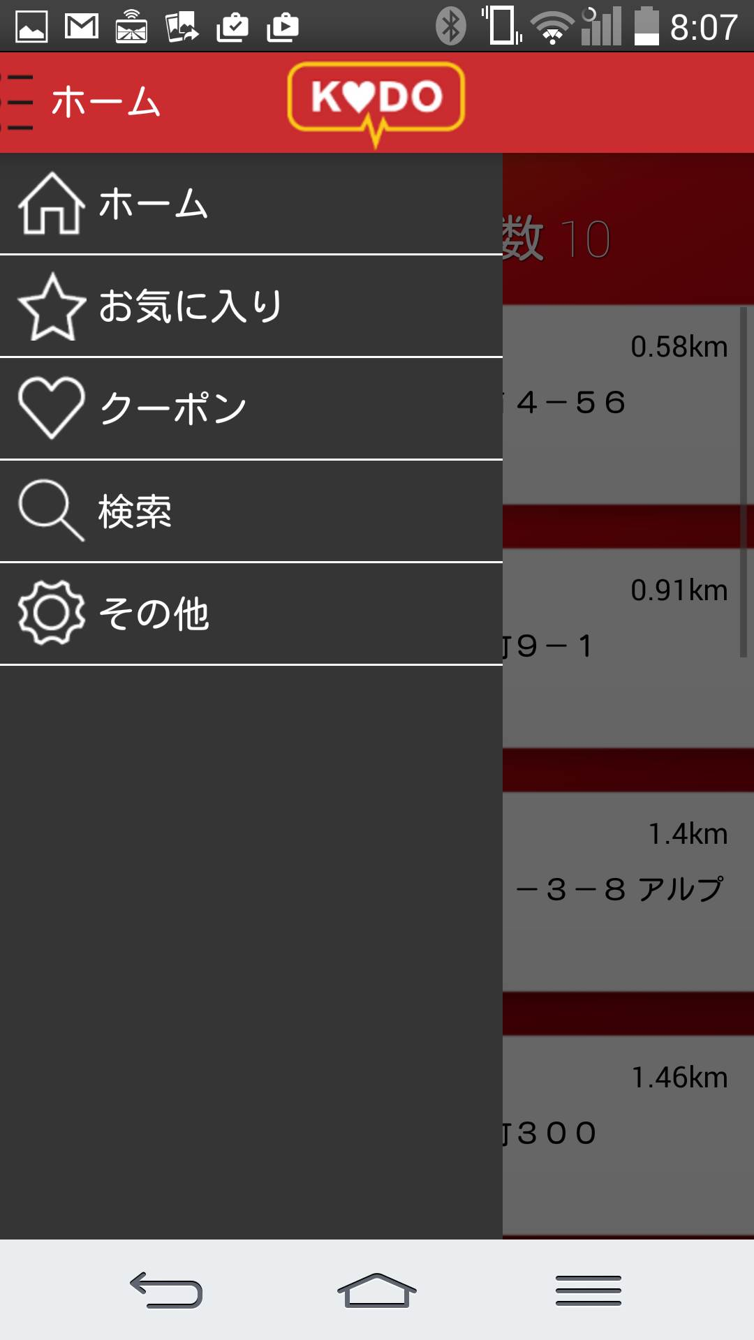 マクドナルドKODO(鼓動)アプリクーポン利用方法1