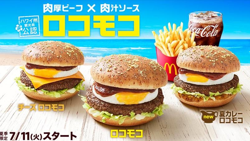 マック「ロコモコ」シリーズ2017年7月11日