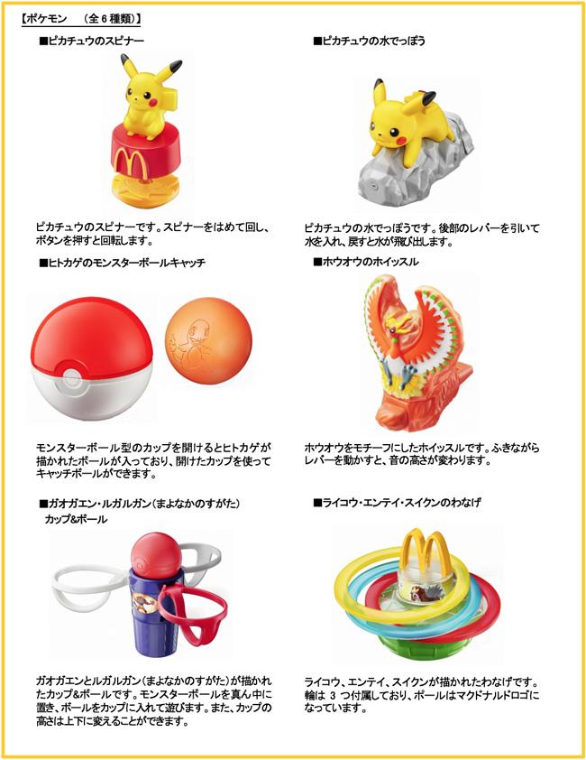 マックのハッピーセット次回「ポケモン」6種類おもちゃ2017年7月14日