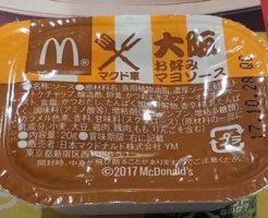 マクドナルド「ナゲット大阪お好みマヨソース」実物2017年8月9日