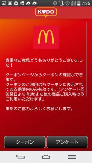 マクドナルドKODO(鼓動)アプリのアンケート終了
