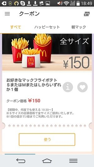 マック公式アプリその2