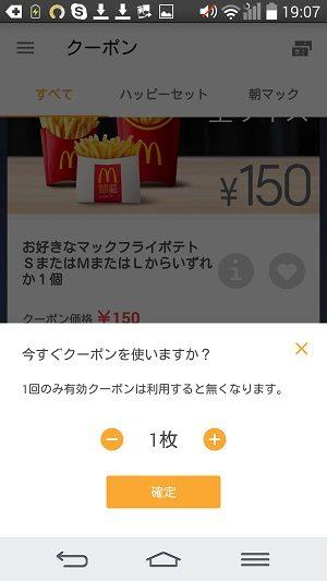 マック公式アプリその4