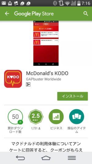マクドナルドKODO(鼓動)アプリインストール画面