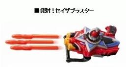 ハッピーセット、キュウレンジャー「発射!セイザブラスター」2017年9月15日