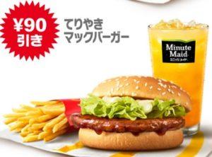 昼マックてりやきマックバーガーセット2