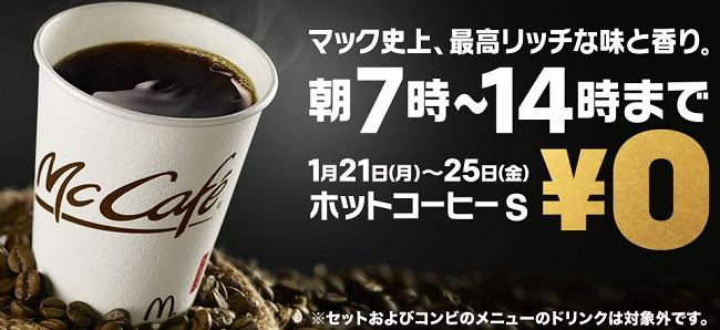 マクドナルドのコーヒー無料2019年1月21日~25日