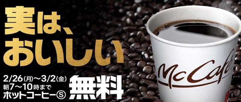 マクドナルドコーヒー無料キャンペーン2018年2月26日~3月2日