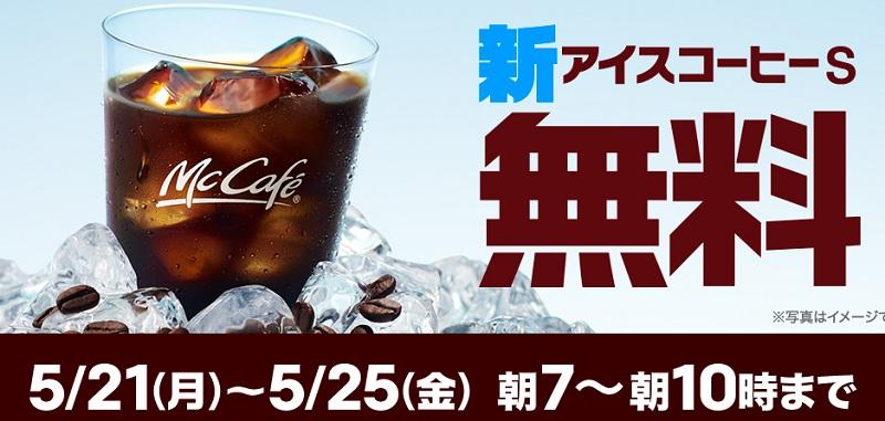 マックのアイスコーヒー無料2018年5月21日2