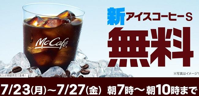 マクドナルド「アイスコーヒー無料」2018年7月23日~7月27日
