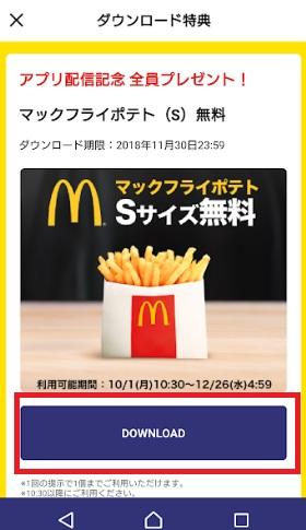 マクドナルドニコニコKADOKAWAアプリポテト無料3