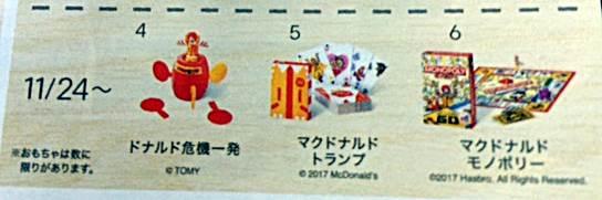 「オリジナルパーティーゲーム」2017年11月24日3種類